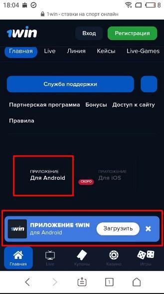 как скачать 1win на андроид